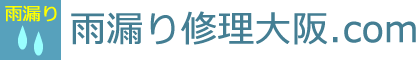 大阪奈良神戸の外壁塗装と防水工事と雨漏り修理会社