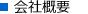 大阪の雨漏り修理会社会社概要